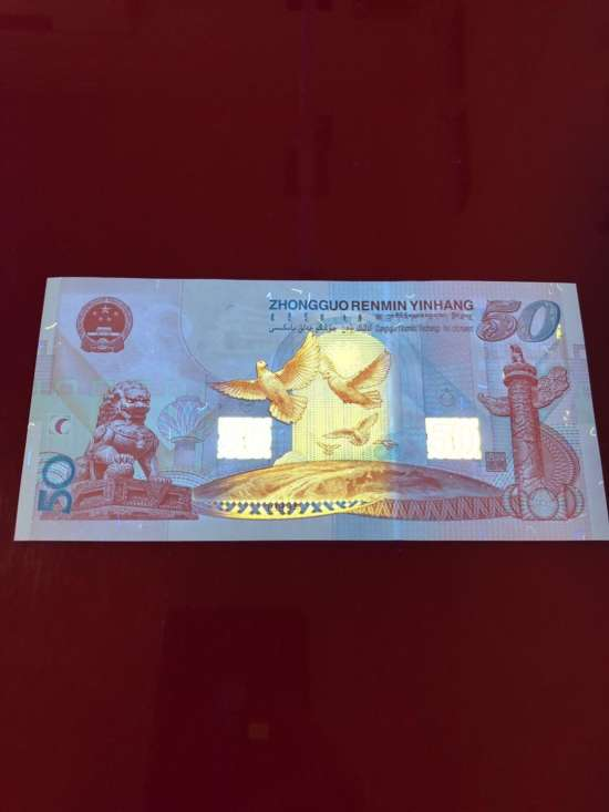 建国纪念钞最新价格