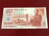 建国50周年钞最新价格及投资优势