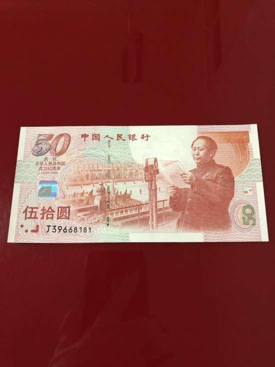 50元建国钞市场报价