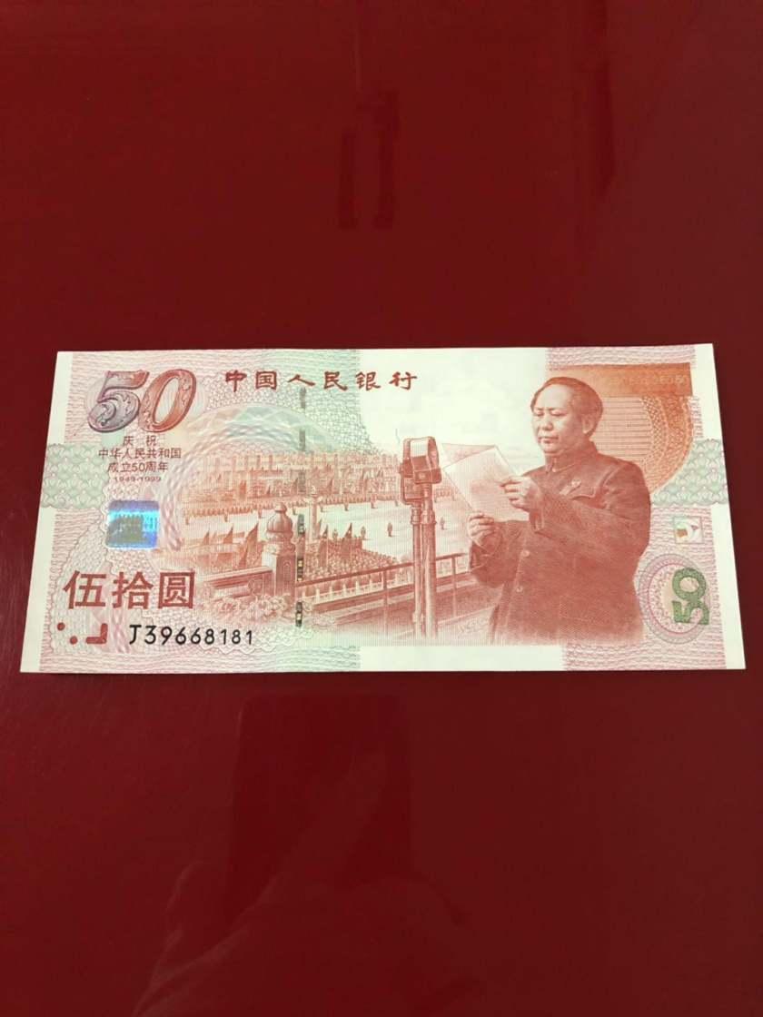 1999年建国五十元纪念钞价格及前景分析