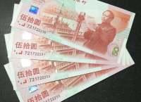 1999建国50元钞最新价格及价格趋势