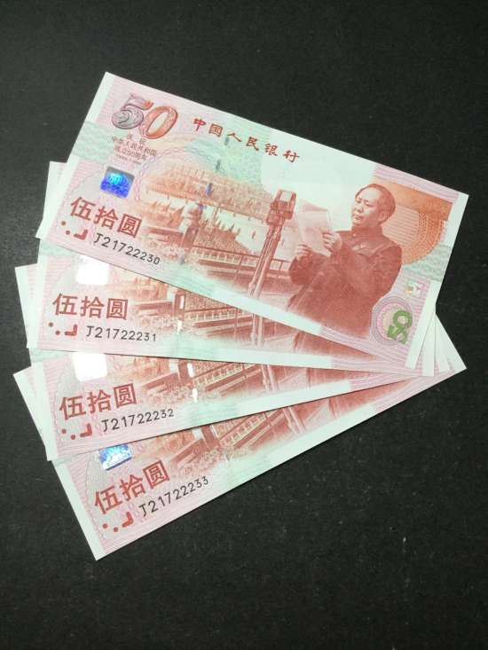 50周年建国钞价格