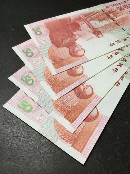 建国50周年纪念钞价格