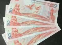 庆祝建国50周年纪念钞价格与收藏价值