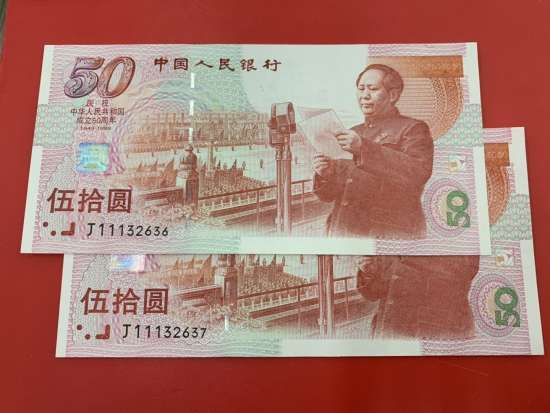 建国50周年纪念钞有哪些收藏优势