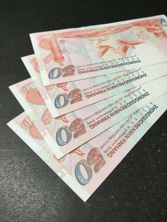 1999年建国五十周年纪念钞值多少钱