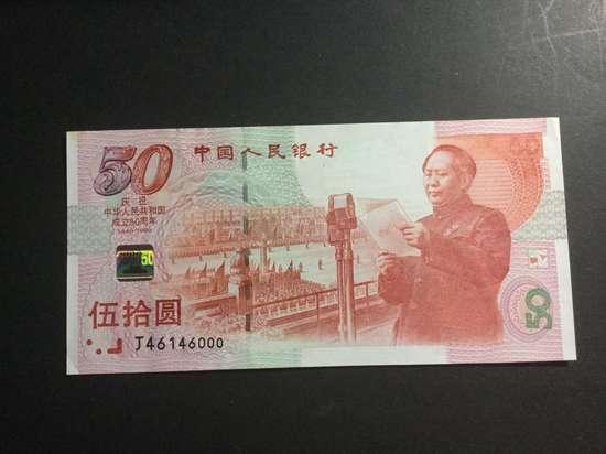建国50周年纪念钞