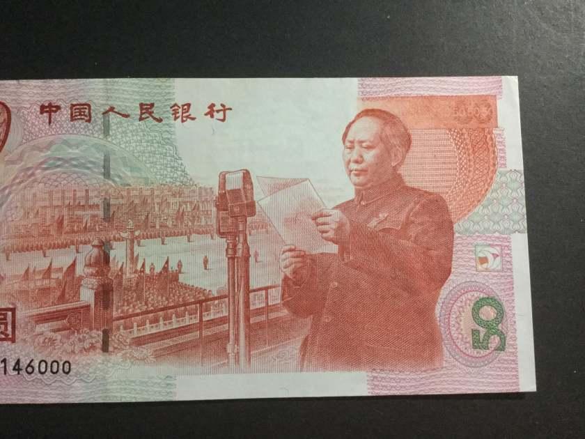 建国钞最新价格   建国钞市场价值分析