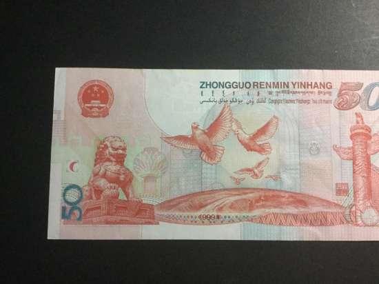50元建国纪念钞
