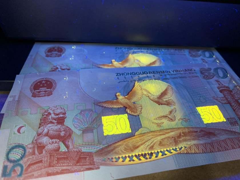 建国五十周年纪念钞50元价格及收藏价值分析