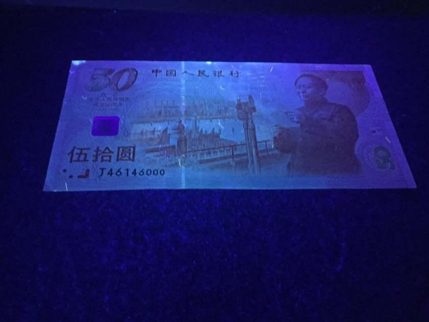建国五十元纪念钞价格  为什么建国钞价格会那么高