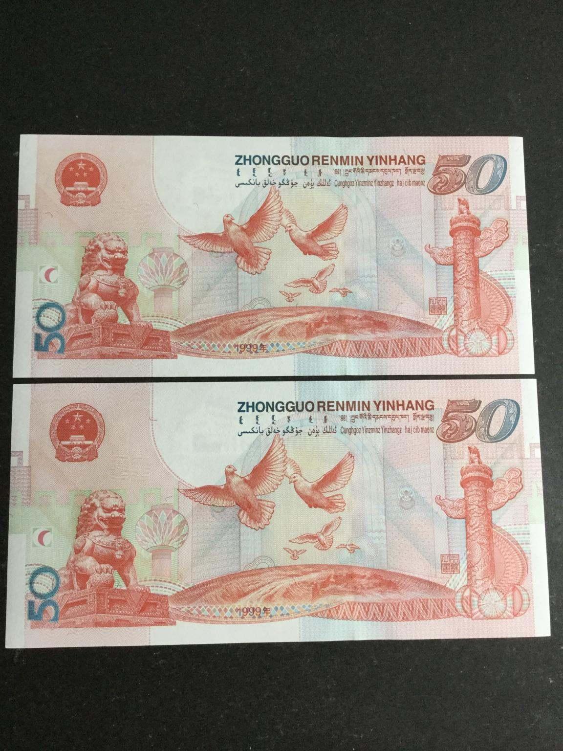 建国五十元纪念钞具有收藏的价值吗