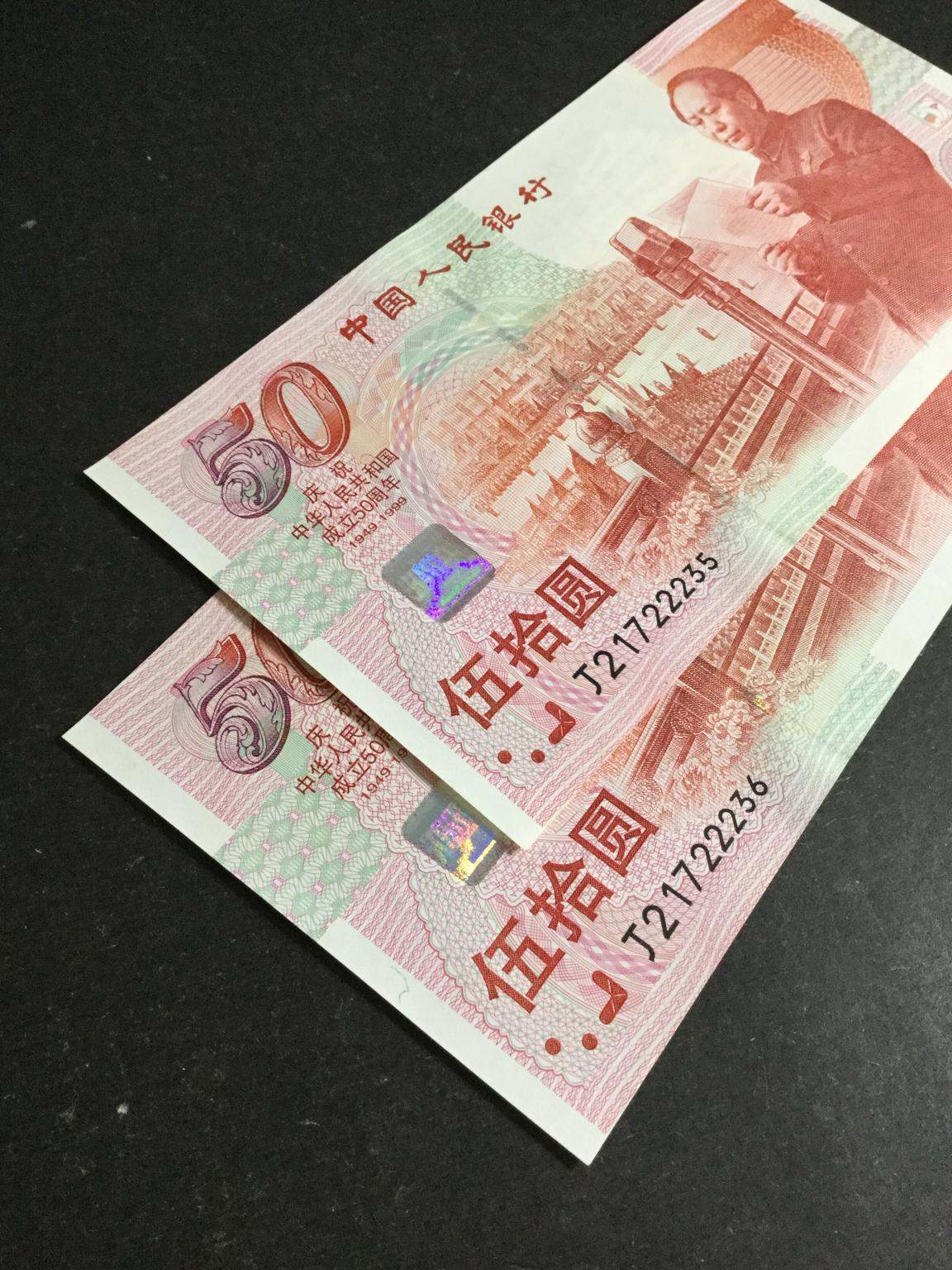 建国纪念钞最新价格 建国纪念钞值多少钱?