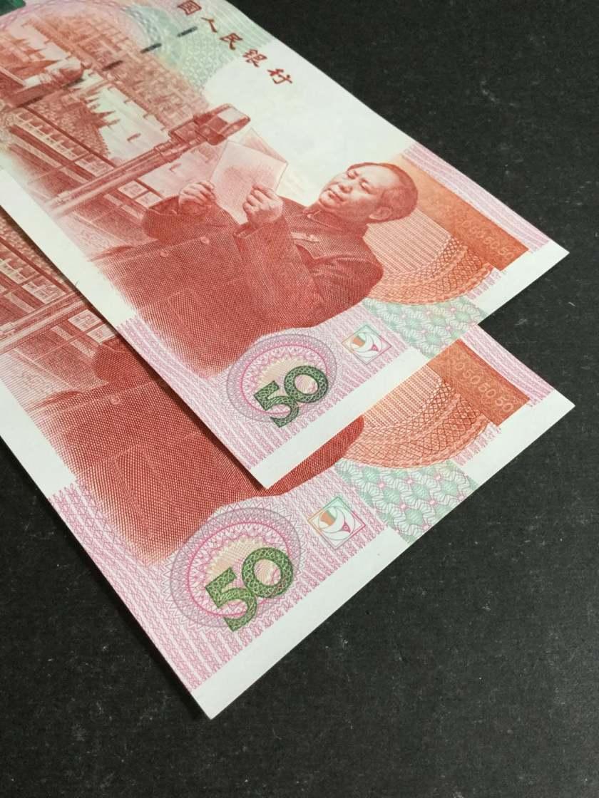 建国50周年纪念钞最新价格是多少     建国纪念钞值得收藏的原因