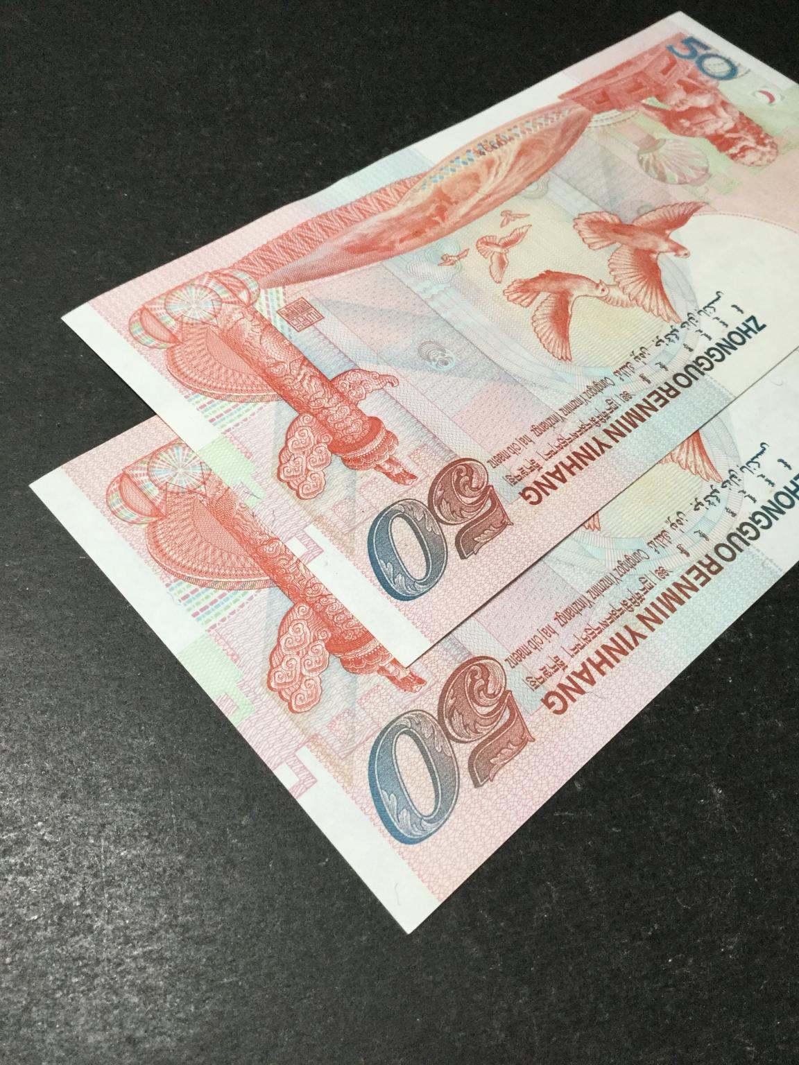 50周年钞值多少钱及价值浅析