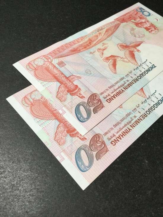 50周年钞值多少钱