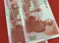 50周年建国纪念钞价格及发展前景