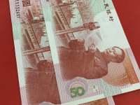 50周年建国钞回收价格