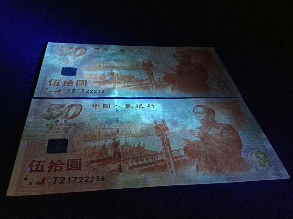 50周年纪念钞价格   建国钞值不值得收藏投资
