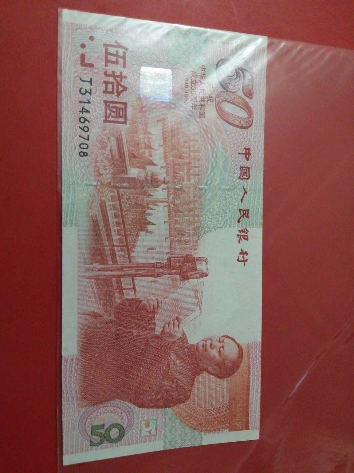 50周年建国纪念钞最新价格