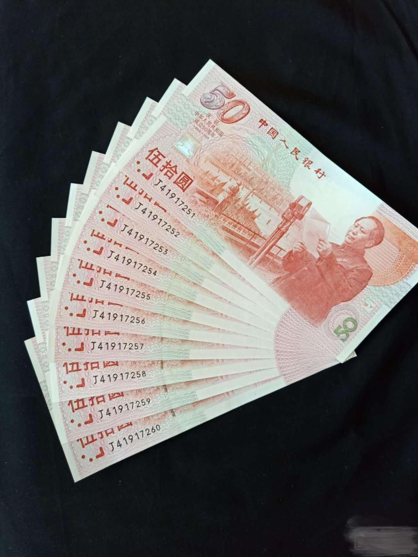 建国50周年50元纪念钞