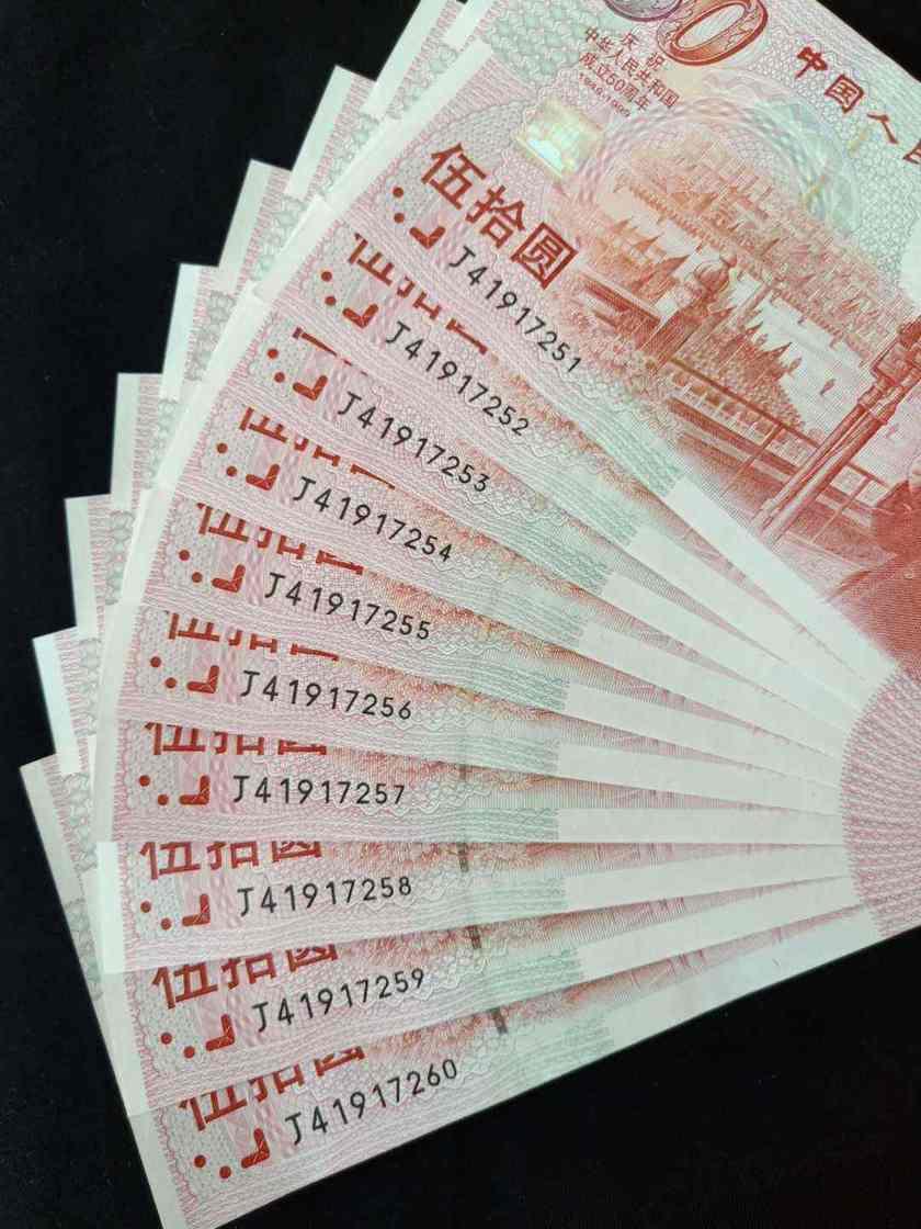 北京回收纸币錢幣,北京哪里收购旧版人民币纪念钞连体钞