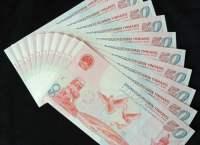 五十周年建国纪念钞最新价格及真伪辨别