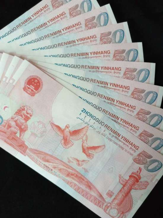 50元建国钞回收价格