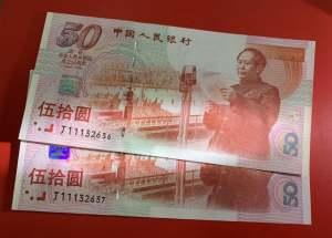 50元建国纪念钞收藏价格及市场行情分析