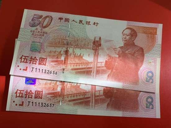 1999年建国50元纪念钞最新价格