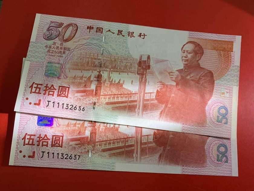 建国50周年纪念钞目前市场上的参考价格是多少?