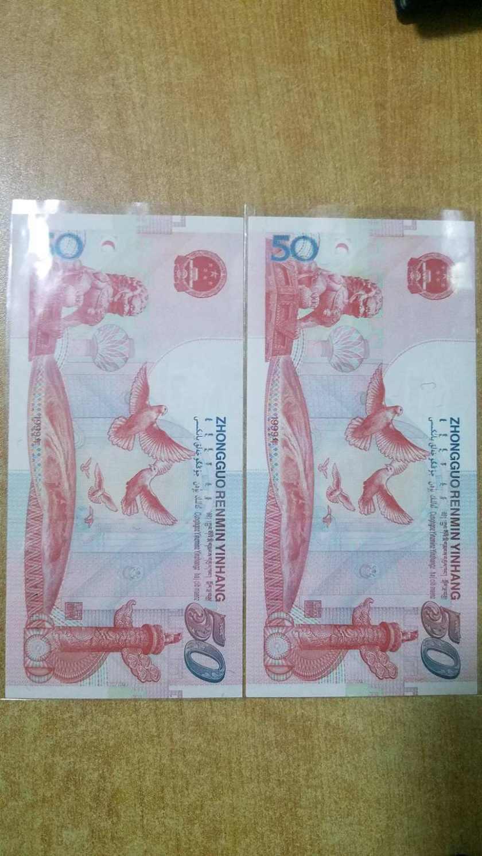 50周年建国钞值多少钱价值分析