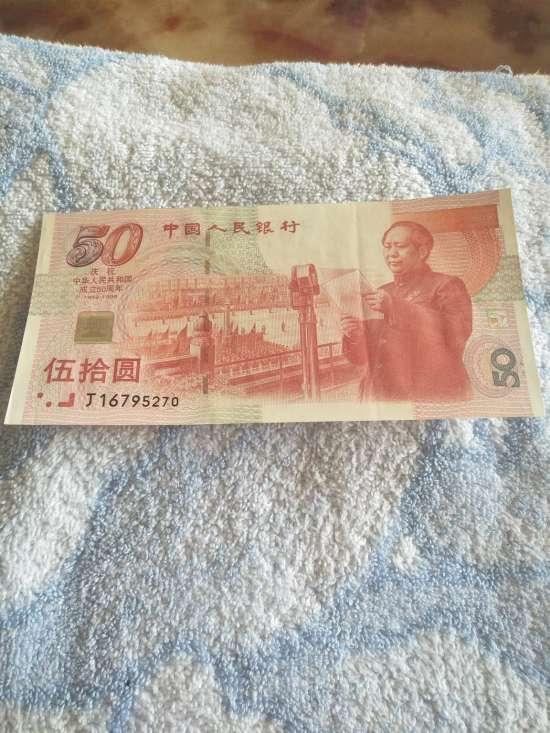 1999年建国五十元纪念钞最新价格