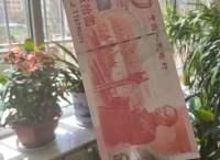 1999年建国50元纪念钞价格及收藏意义
