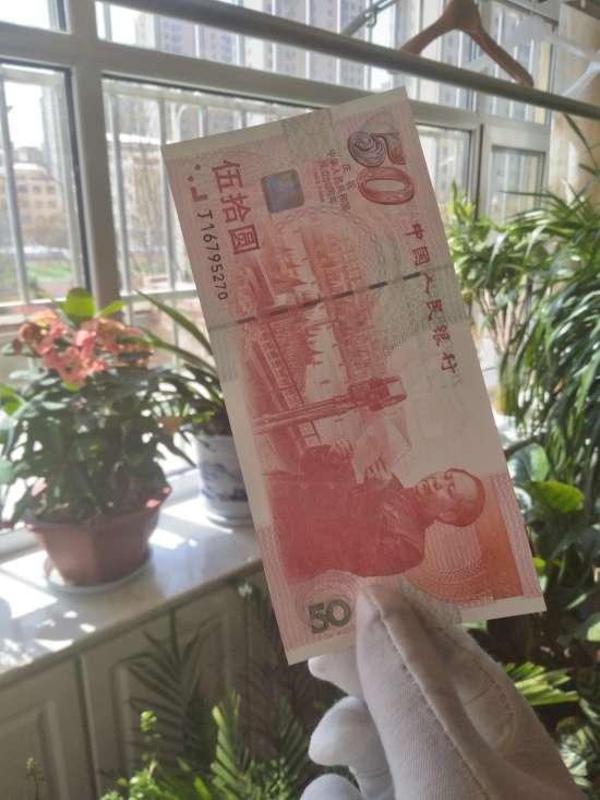 1999建国50周年钞