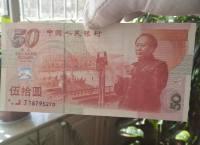1999建国50元纪念钞值多少钱及发行意义