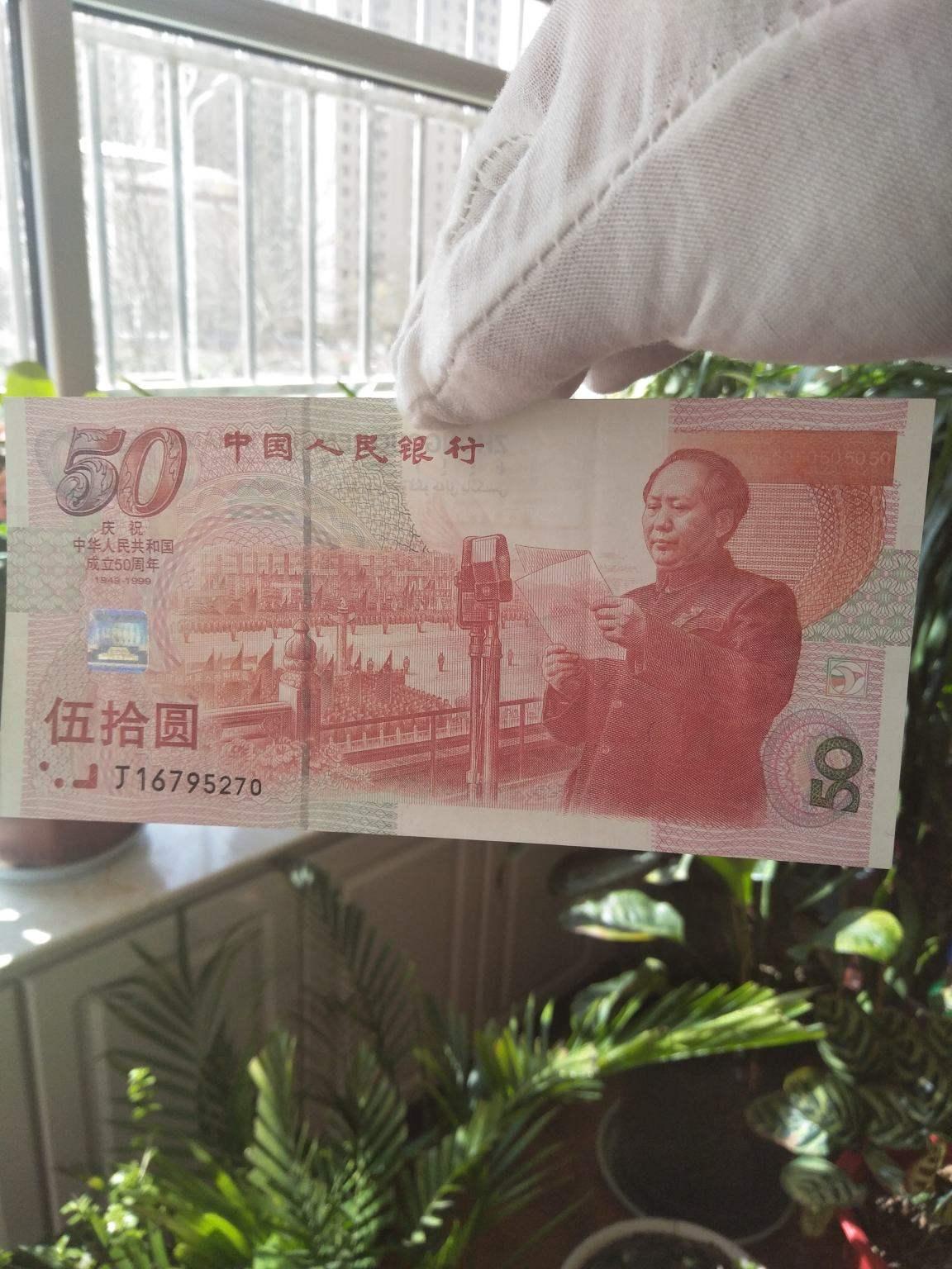 建国50周年纪念钞最新报价是多少?是否还有上涨的空间?