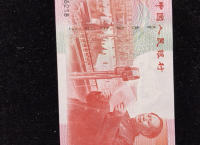 建国50周年纪念钞值多少钱及投资分析