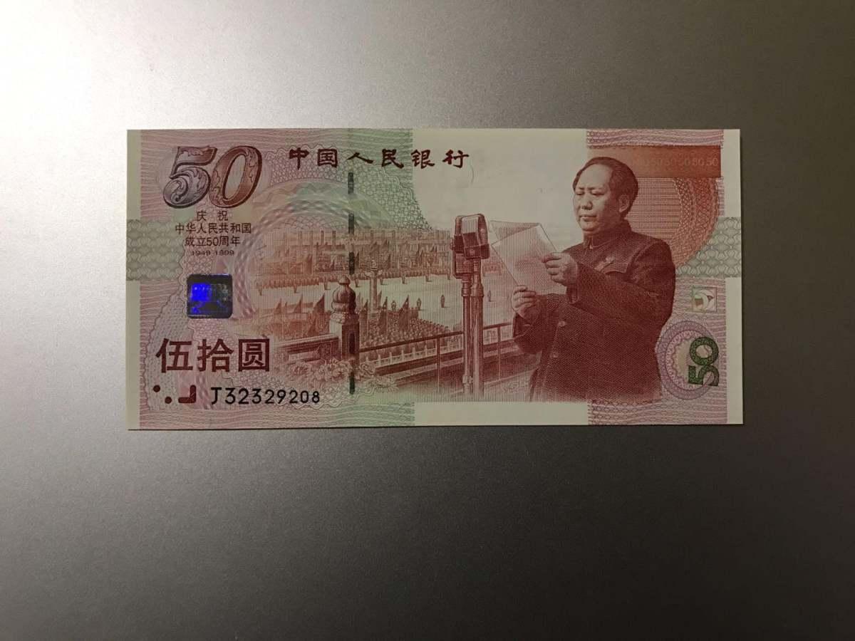 2019年建国50周年纪念钞最新报价是多少?有没有收藏的价值