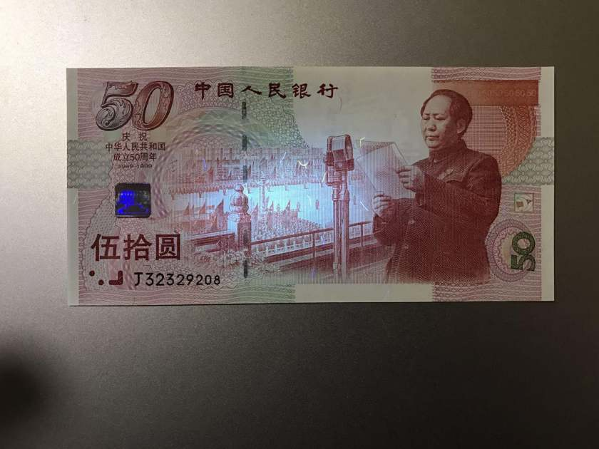 建国纪念钞收藏价值大