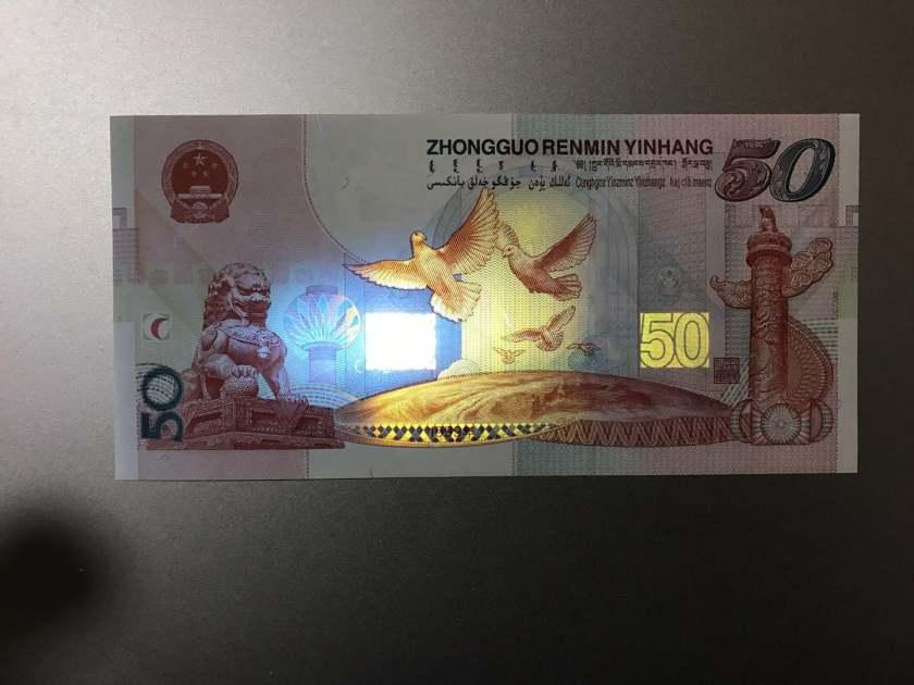 50元纪念钞最新价格  建国钞收藏投资建议