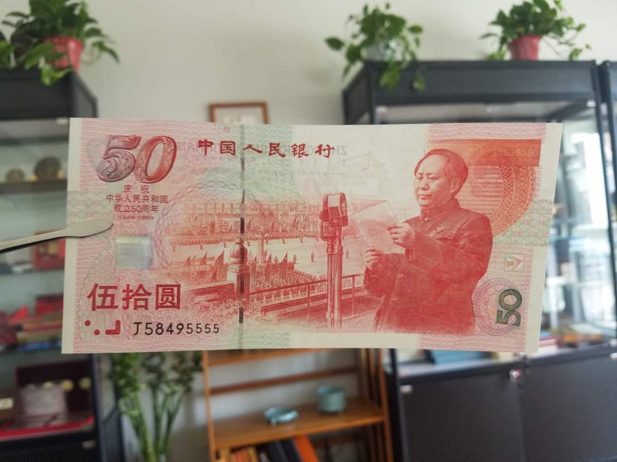 50元建国钞价格及收藏前景