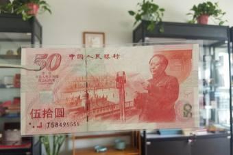 1999年建国五十周年纪念钞最新价格及辨别技巧