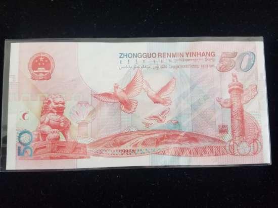 50元建国纪念钞最新价格