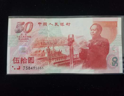 50周年建国钞值多少钱及收藏趋势