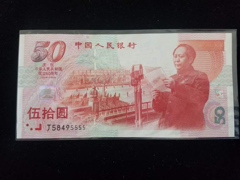 50周年建國鈔值多少錢及收藏趨勢