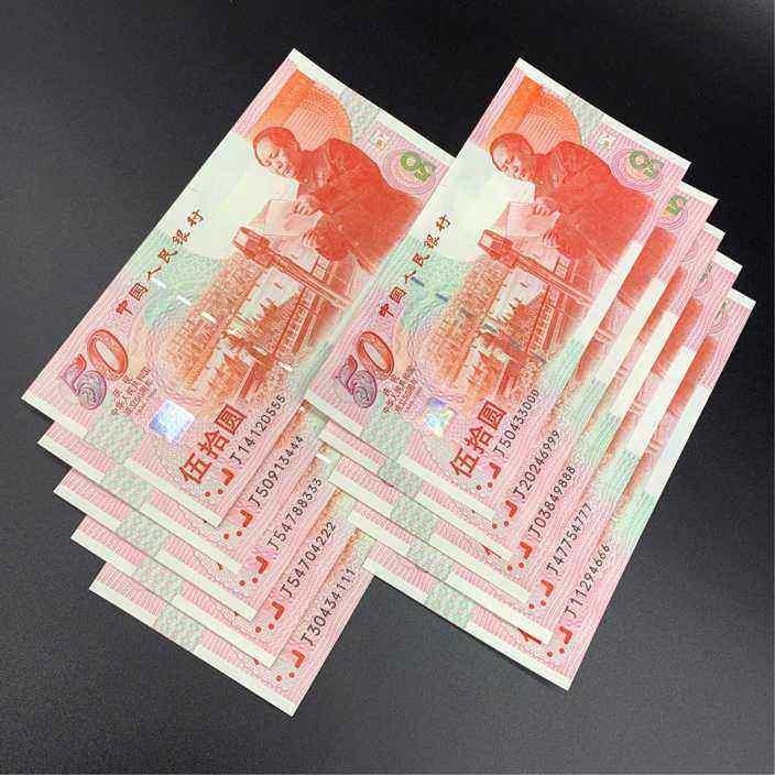 1999建國五十周年紀念鈔價格及價值評估