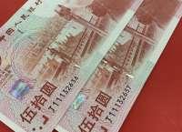 建国50周年纪念钞防伪特征有哪些