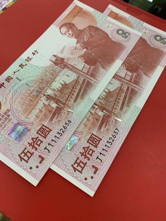1999年建国50周年纪念钞值多少钱及收藏意义