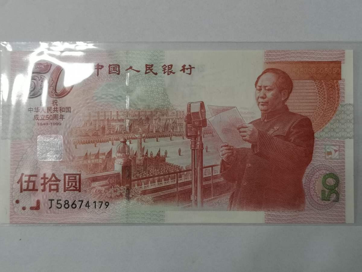 国庆五十周年纪念钞价格   建国钞收藏价值分析